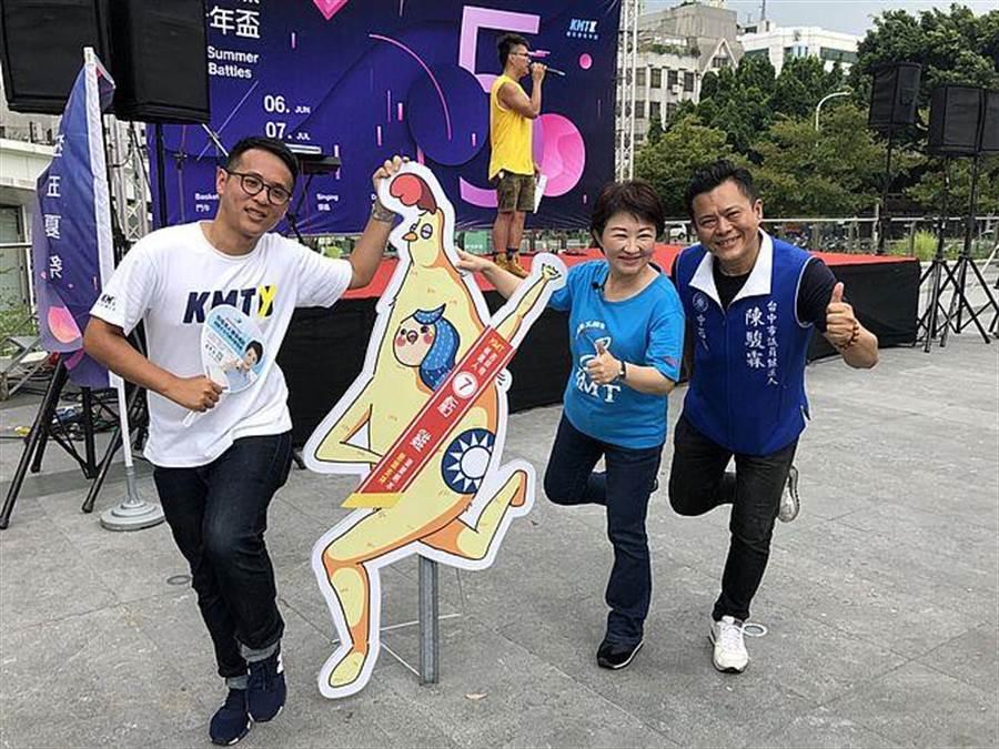 盧秀燕參加國民黨青年部所舉辦的彈唱比賽,力挺青年軍。(國民黨青年部 提供)