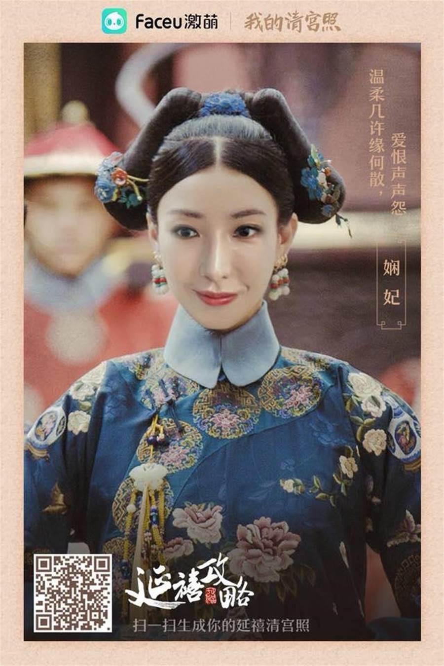 楊謹華把自己P成「嫻妃」造型。(取自臉書)