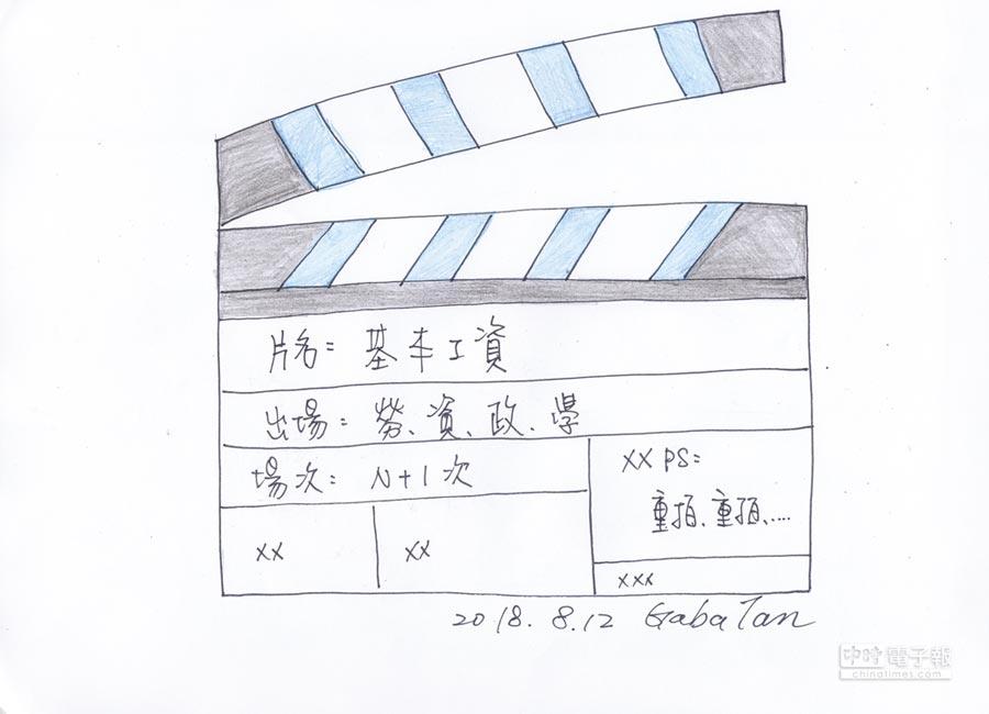 漫畫 ◎圖文/譚淑珍