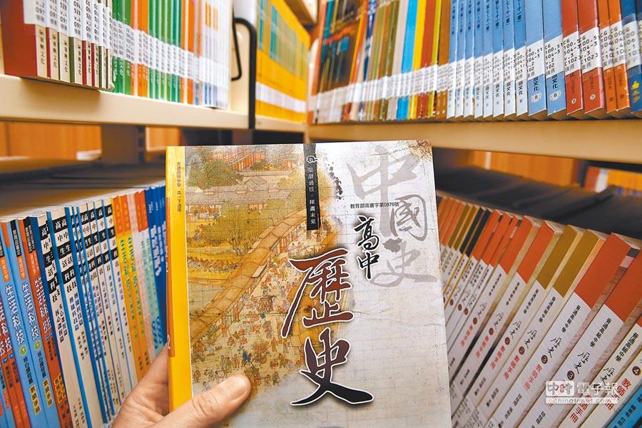 教育部課審大會11日登場,其中,把高中歷史「中國史」併入「東亞史」惹議。(姚志平攝)