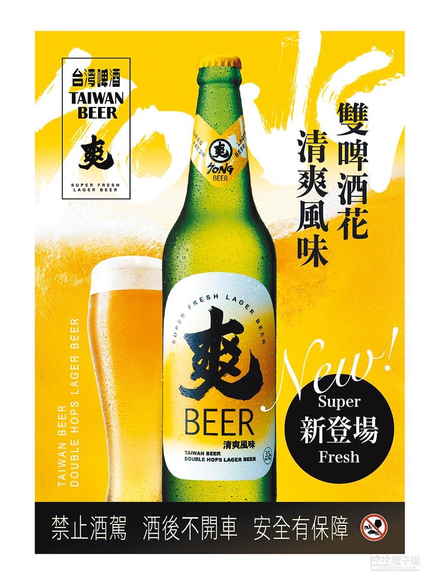 台灣爽啤。