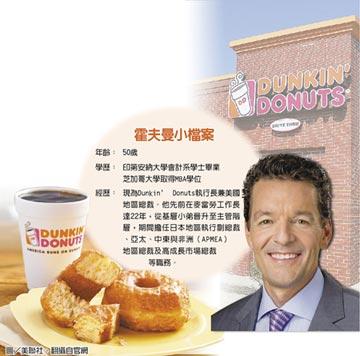 從時薪小弟當到CEO 霍夫曼帶Dunkin' Donuts轉型