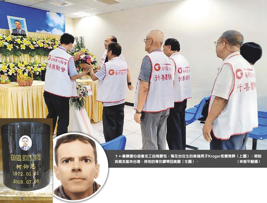 善願愛心協會志工自掏腰包,幫在台往生的美籍男子Kroger免費殮葬,期盼其親友能來台灣,將他的骨灰罈帶回美國(左圖)。(林郁平翻攝)