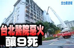 《全台最速報》台北醫院清晨惡火 9死