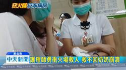 獨》台北醫院陷火海 勇護衝火場救人 卻救不回自己的奶奶