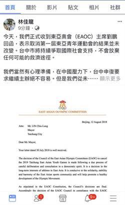 台中》東亞奧會回函取消東亞青運 林佳龍嚴正抗議 尋求國際仲裁法庭救濟