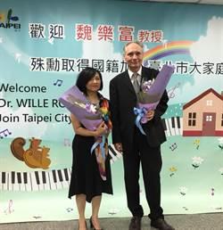鋼琴家魏樂富住台40年拿到身分證 開心當「台灣的兒子」