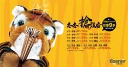 台灣虎航2018年冬季班表再開賣 促銷價999元起