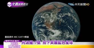 阿波羅17號拍下的藍色星球 今容貌大改卻也有奇蹟