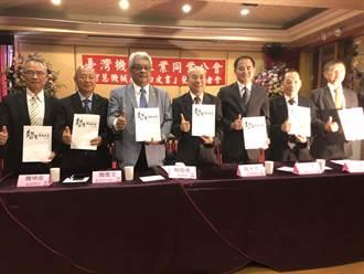 台灣機械工業公會發表全球首部由業者提出的智慧機械產業白皮書
