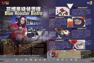 花博星級餐酒搭 Blue Rooster Bistro