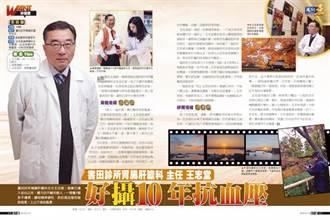 書田診所胃腸肝膽科主任 王志堂 好攝10年抗血壓