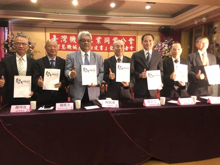 台灣機械工業公會今日發表全球首部由業者提出的智慧機械產業白皮書。圖文/沈美幸