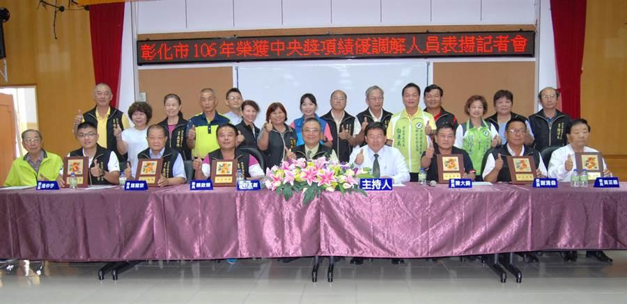 彰化市長邱建富(前排右四)和彰化市調解會的委員們慶祝調解績效成績耀眼。(謝瓊雲翻攝)