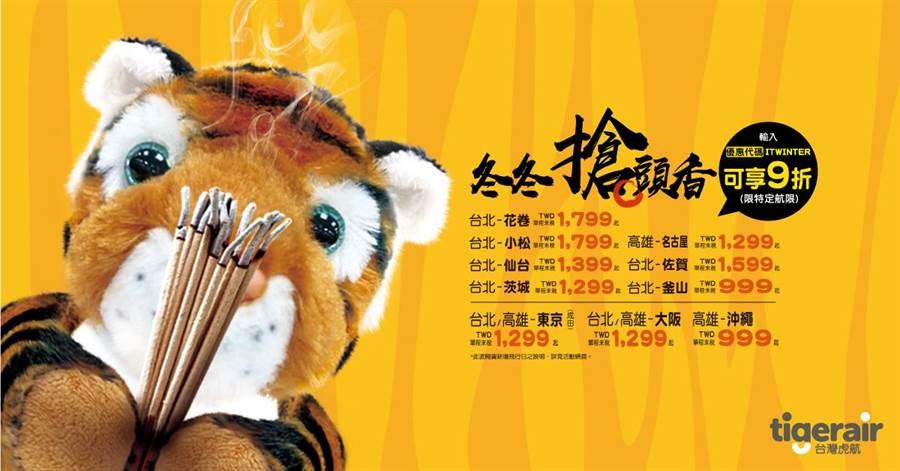 台灣虎航再開賣,2018年冬季航班大促銷。(圖:張佩芬)