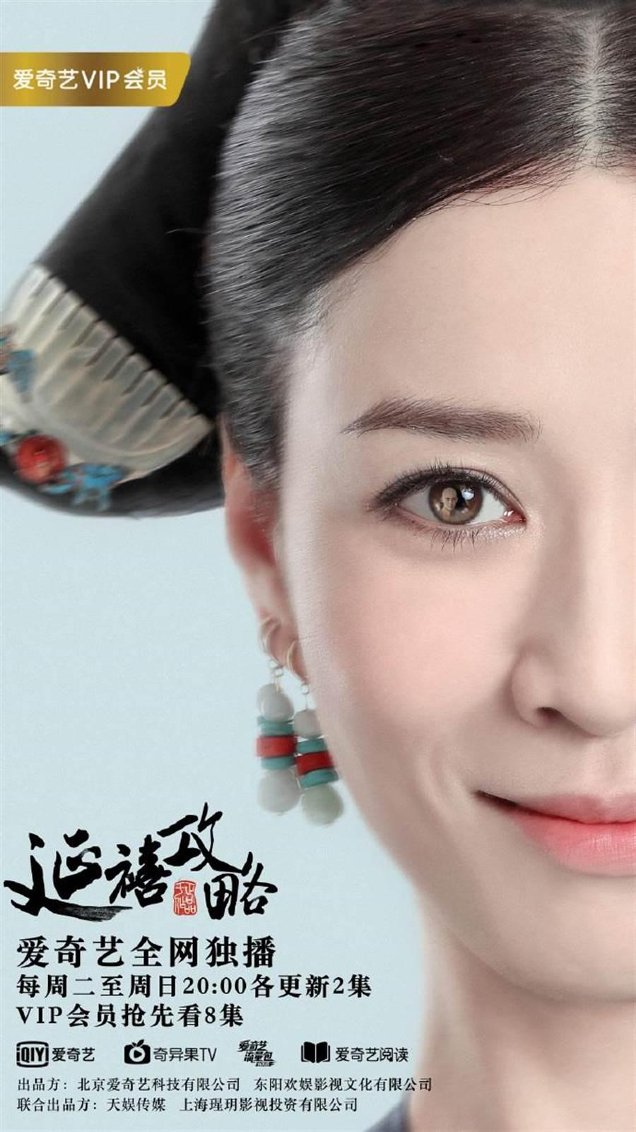 佘詩曼飾演輝發那拉·淑慎。(翻攝延禧攻略官方微博)
