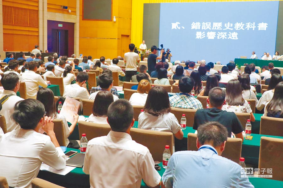 兩岸合辦抗戰研討會,討論兩岸教科書對抗戰歷史的描述與演變。(記者吳泓勳攝)