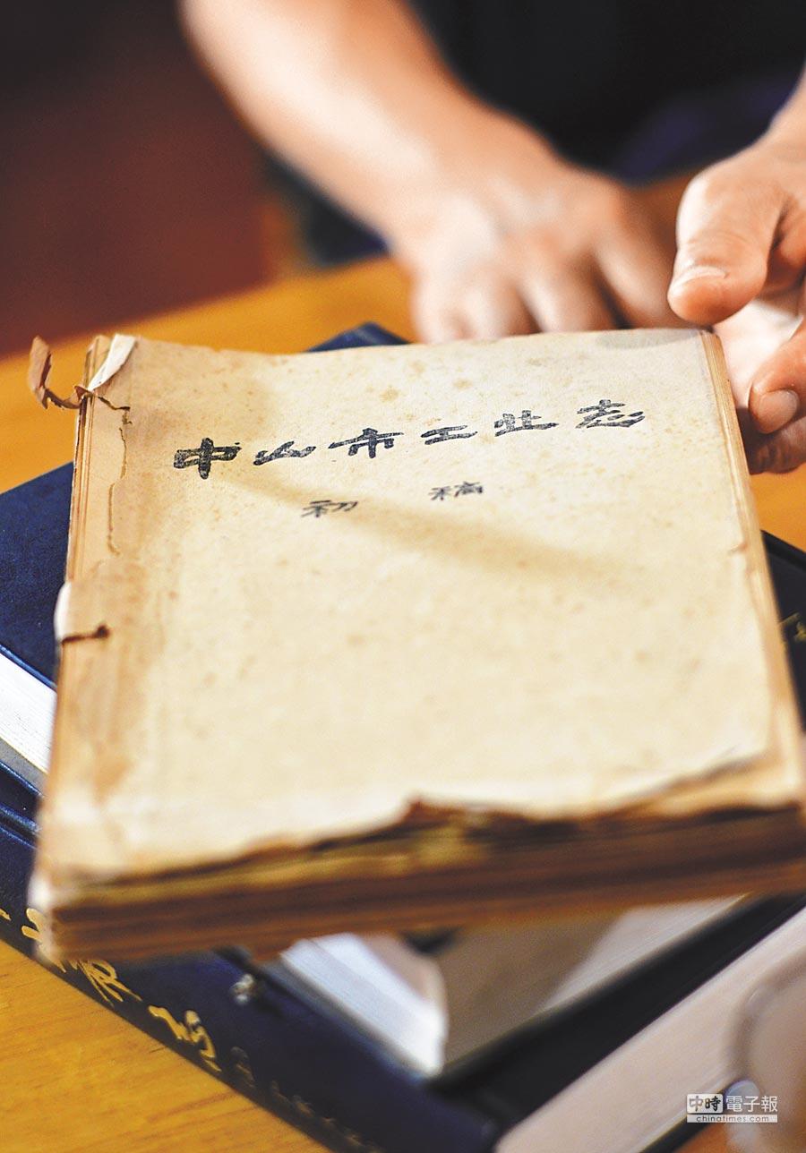 《中山市工業志》(初稿)已經發黃,但記錄了中山工業發展的肇始之功。