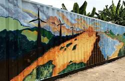 老少攜手彩繪貨櫃 「舞鷺」活化老社區