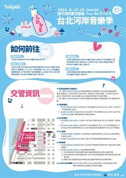 台北河岸音樂季本周登場  周邊實施交管