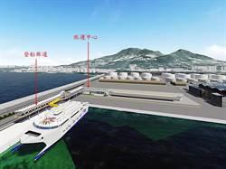 台北港码头新建工程 缩短旅客通关时间至1.3小时