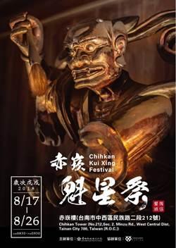 七夕不只談情說愛 台南首辦「赤崁魁星祭」