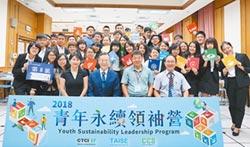 2018青年永續領袖營 學員收穫滿滿