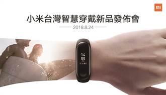 小米手環3確定8/24發表 Max 3有望同台登場