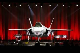 土耳其F-35戰機正式掰掰!將改裝成美國版本