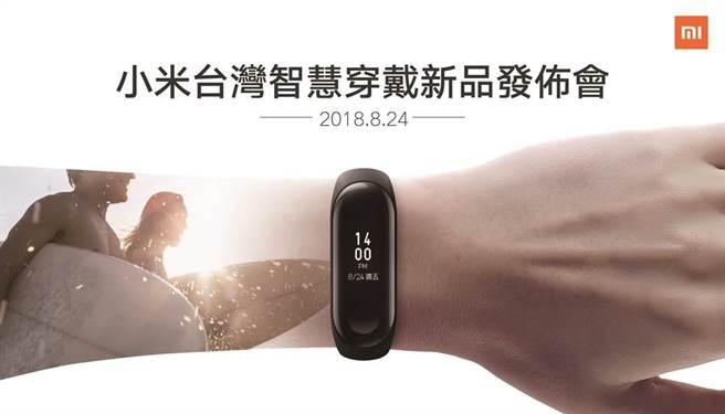 「小米台灣智慧穿戴新品發佈會」邀請函。(圖/翻攝小米提供)