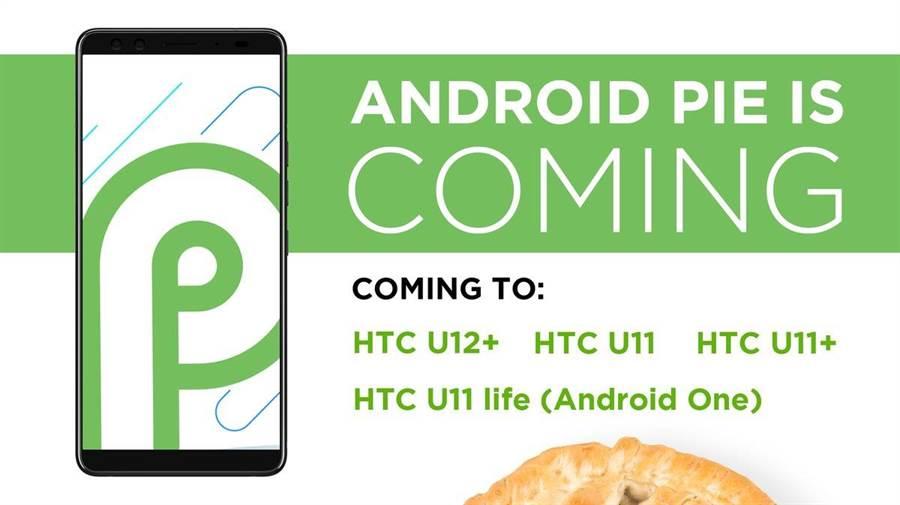 HTC 在官方 Twitter 宣佈可升級到 Android 9.0 的機種,僅有四款。(圖/翻攝HTC官方Twitter)