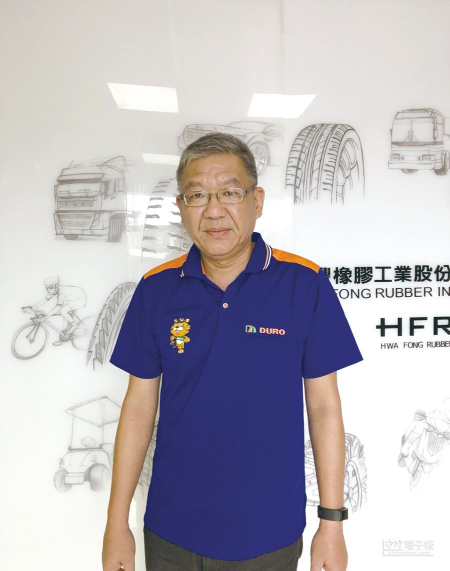 華豐橡膠新任總經理王嶠奇。圖/劉朱松