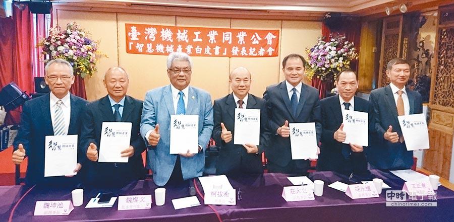 臺灣機械公會團隊在理事長柯拔希(右四)帶領下,正式對外發表「智慧機械產業白皮書」。圖/莊富安