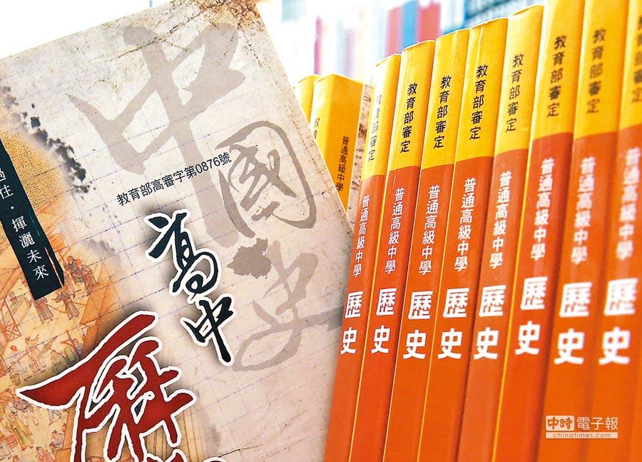 12年國教課審大會把高中歷史的「中國史」放在「東亞史」之內,備受外界爭議。(本報系資料照片)