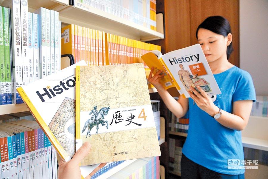 學生在閱讀高中歷史課本。(本報系資料照片)
