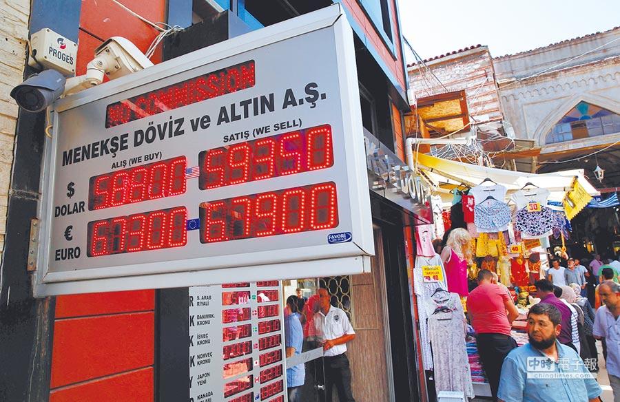 土耳其匯率危機,恐釀亞洲金融危機。圖為2018年8月10日伊斯坦堡外匯交易所。(CFP)
