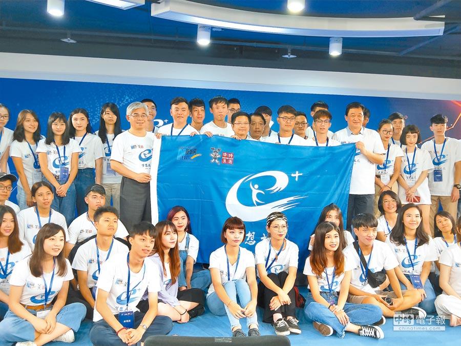 由旺旺中時媒體集團與新華網共同主辦的第二屆「台灣青年大陸互聯網+夢想之旅」活動,13日在北京舉行啟動儀式。(記者陳君碩攝)