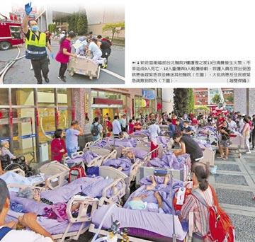 延誤通報10分鐘 台北醫院火警9死