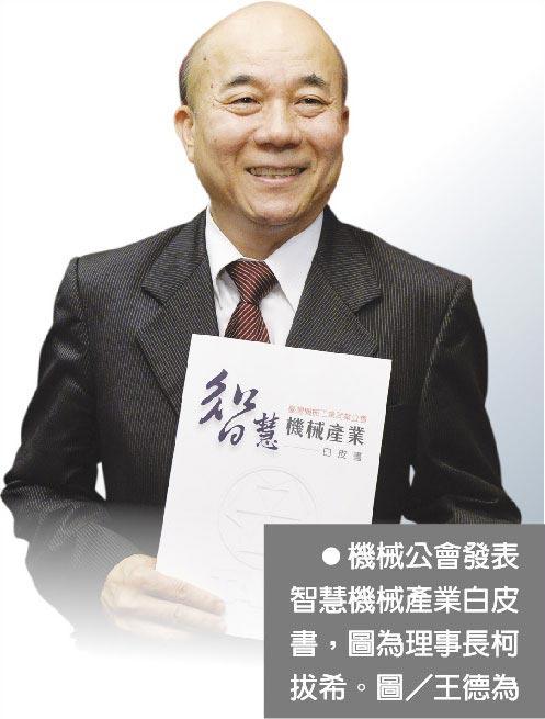 機械公會發表智慧機械產業白皮書,圖為理事長柯拔希。圖/王德為
