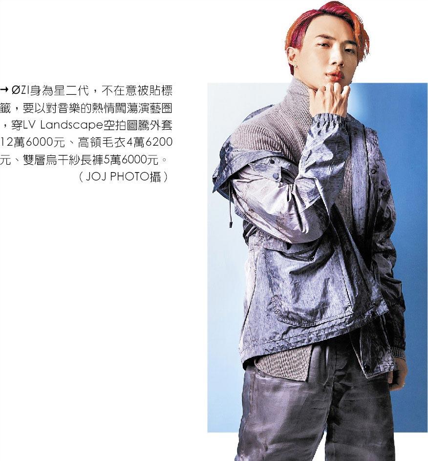 OZI身為星二代,不在意被貼標籤,要以對音樂的熱情闖蕩演藝圈,穿LV Landscape空拍圖騰外套12萬6000元、高領毛衣4萬6200元、雙層烏干紗長褲5萬6000元。(JOJ PHOTO攝)