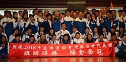 亞運》郭婞淳、戴資穎領銜 台灣最大團近300人包機出征