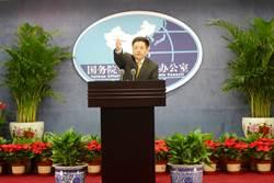 國台辦批歷史課綱去中國化 荼毒台年輕一代