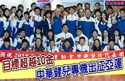 《全台最速報》目標超越10金 中華健兒專機出征亞運