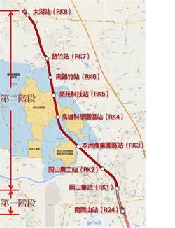 高雄捷運岡山路竹延伸線第一階段土建工程 新亞與遠揚入圍