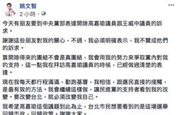 台北》姚文智:不贊成開除高嘉瑜黨籍 希望到此為止