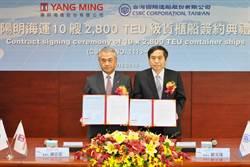 陽明海運委託台灣國際造船建造10艘2,800箱全貨櫃輪