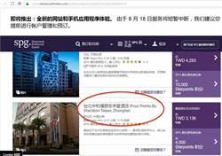 福朋喜來登訂房網站赫見「中國台灣」 老闆是自由時報董事長胞弟