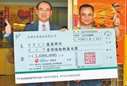 抱回溪湖8億頭獎 幸運兒回饋