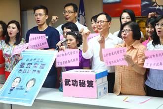 台北》「丁」緊市政 北市議會國民黨團成立市政顧問團