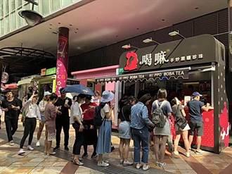 台灣黑糖珍奶就是紅雅茗「喝嘛」上海第11家門店開幕